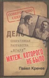 Мятеж, которого не было. Неизвестные страницы советской истории