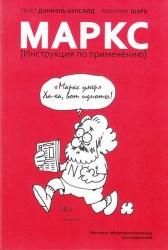 Маркс (Инструкция по применению)