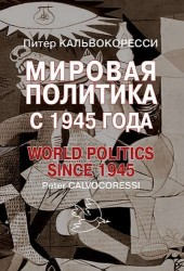 Мировая политика после 1945 года. – 9-е изд., доп.