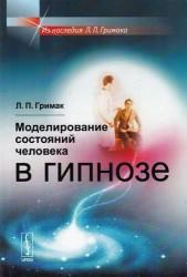 Моделирование состояний человека в гипнозе / Изд.4