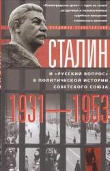 Сталин и «русский вопрос» в политической истории Советского Союза. 1931–1953 гг.