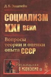 Социализм ХХI века: Вопросы теории и оценки опыта СССР / №128