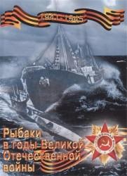 Рыбаки в годы Великой Отечественной войны. 1941-1945 гг. Учебное пособие