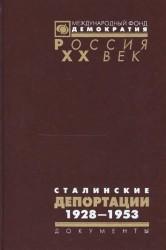 Сталинские депортации. 1928-1953