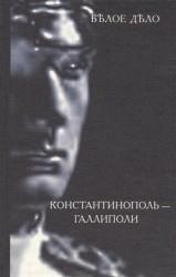 Белое дело. Избранные произведения в 16 книгах. Книга XIII. Константинополь - Галлиполи