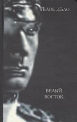 Белое дело. Избранные произведения в 16 книгах. Книга 14. Белый Восток. Дневник. Часть 1
