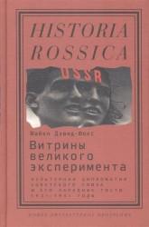 Витрины великого эксперимента. Культурная дипломатия Советского Союза и его западные гости, 1921 - 1941 годы