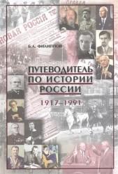Путеводитель по истории России. 1917-1991