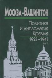 Москва-Вашингтон. Политика и дипломатия Кремля 1921-1941. Сборник документов в трех томах. Том 1. 1921-1928