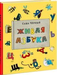 Живая азбука. Книга + раскраска