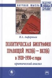 Политическая биография правящей РКП(б) – ВКП(б) в 1920 – 1930-е годы: критический анализ: монография