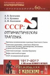 СССР: Оптимистическая трагедия / №152. №60.