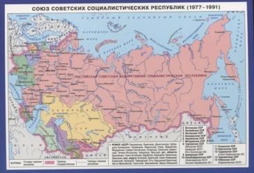 Союз Советских Социалистических Республик (1977-1991). Справочные материалы