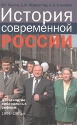 История современной России. Десятилетие либеральных реформ. 1991-1999 гг.