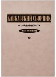 Кавказский сборник. Том №8 (40)