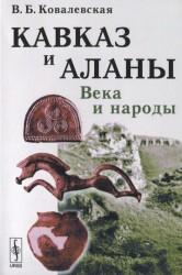 Кавказ и аланы: Века и народы. 2-е издание, дополненное
