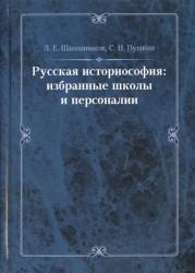 Русская историософия. Избранные школы и персоналии