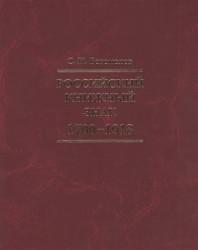 Российский книжный знак. 1700-1918