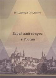 Еврейский вопрос в России