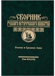 Сборник Русского исторического общества. Том 5 (153). Россия и Средняя Азия