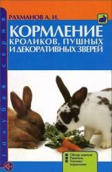Кормление кроликов, пушных и декоративных зверей. Обзор кормов. Рационы. Техника кормления. (н/о)