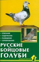 Русские бойцовые голуби. Описание. Содержание. Разведение. Соревнования.