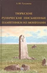 Тюркские рунические письменные памятники из Монголии