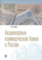 Акционерные коммерческие банки в России