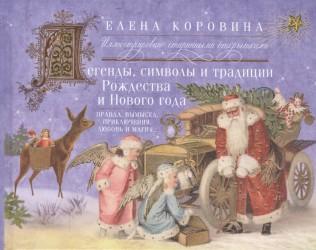 Легенды, символы и традиции Рождества и Нового года. Правда и вымысел, приключения, любовь и магия. Иллюстрировано старинными открытками