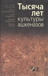 Тысяча лет культуры ашкеназов