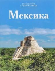 Путешествуй с удовольствием, том 08, Мексика