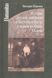 История русской эмиграции в Восточном Китае в первой половине ХХ века