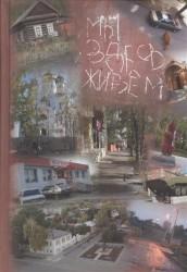 Мы здесь живем. Социальная антропология малого российского города