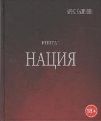 """Полигон """"Азербайджан"""". Политико-культурологическое исследование в двух книгах. Книга I """"Нация"""""""
