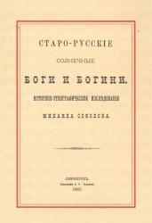 Старо-русские солнечные боги и богини