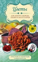 Цветы для декора одежды, обуви и аксессуаров