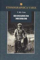Шаманизм эвенков (по материалам Российского этнографического музея)