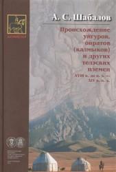Происхождение уйгуров, ойратов (калмыков) и других телэских племен XVIII в. до н. э. - XIV в. н. э. Историко-ономастическое исследование по российским и казахстанским материалам