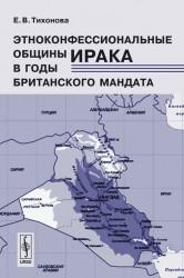 Этноконфессиональные общины Ирака в годы британского мандата