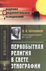 Первобытная религия в свете этнографии: Исследования, статьи, лекции