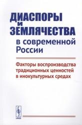 Диаспоры и землячества в современной России. Факторы воспроизводства традиционных ценностей в инокультурных средах