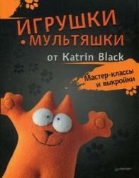 Игрушки-мультяшки от Katrin Black. Мастер-классы и выкройки