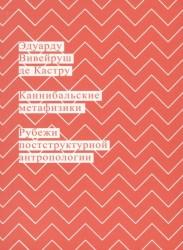 Каннибальские метафизики. Рубежи постструктурной антропологии