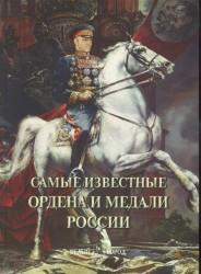Самые известные ордена и медали России : иллюстрированная энциклопедия