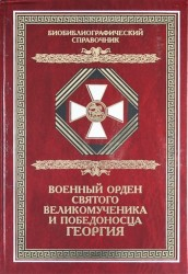 Военный орден Святого Великомученика и Победоносца Георгия. Биобиблиографический справочник
