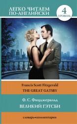 Великий Гэтсби = The Great Gatsby. 4 уровень. (Адаптация текста: Матвеев С.А.)
