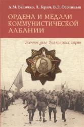Ордена и медали коммунистической Албании