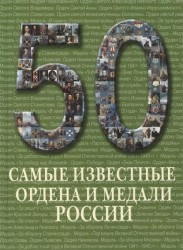 50. Самые известные ордена и медали России. Иллюстрированная энциклопедия
