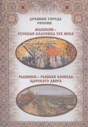 Мышкин – русская классика XIX века. Рыбинск – рыбная слобода царского двора