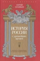 История России с древнейших времен. Том II. Великие историки